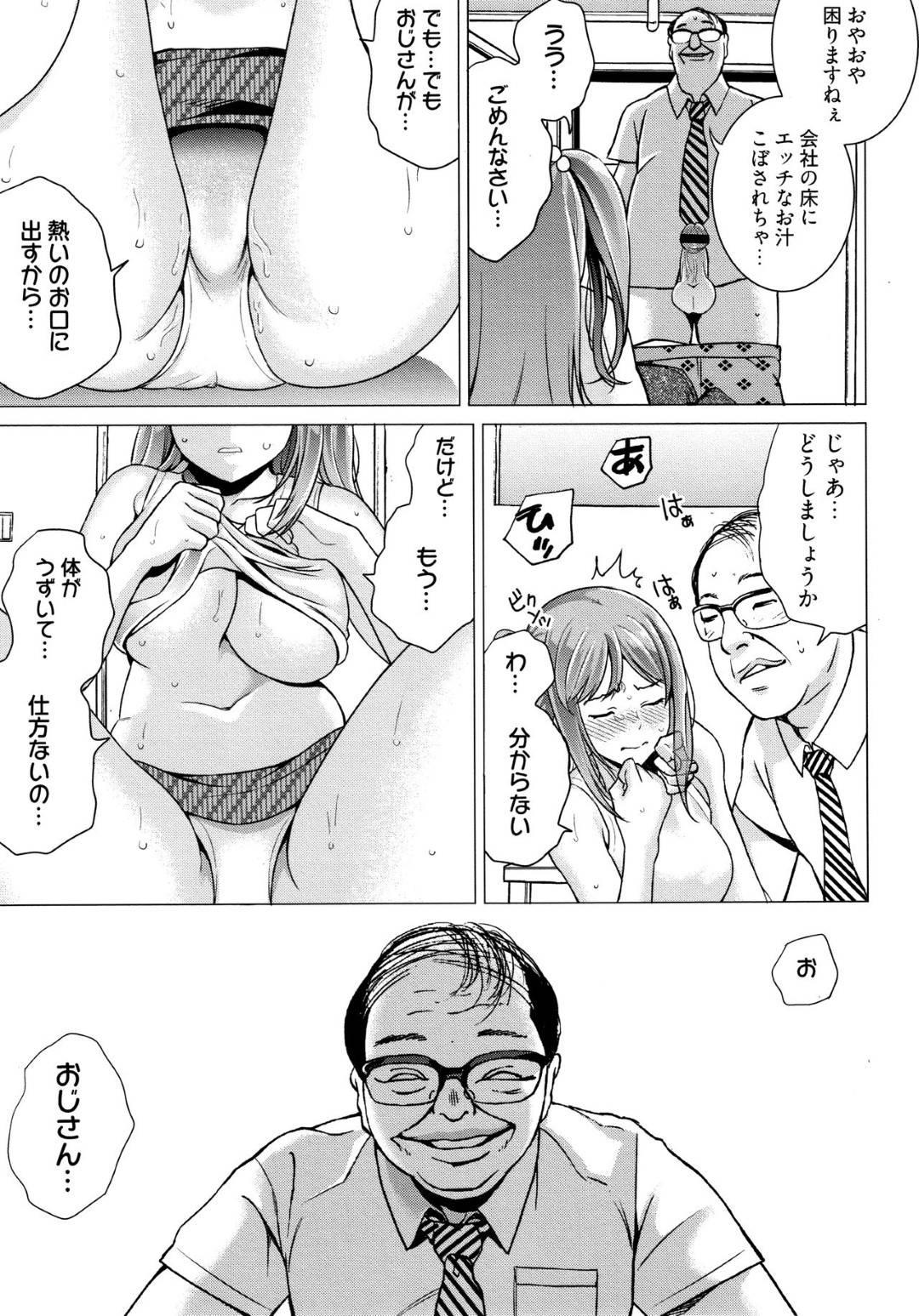 【エロ漫画】キモ男に突然家へと押し入られた巨乳JK…彼は彼女に儀式と称してチンポをしゃぶらせたり、ディープキスしたりとエッチな事をする。さらには強引に正常位やバックでチンポを生挿入されて不覚にもアクメ絶頂しまくる。【IRIE:イビツヘンアイ 第五話】