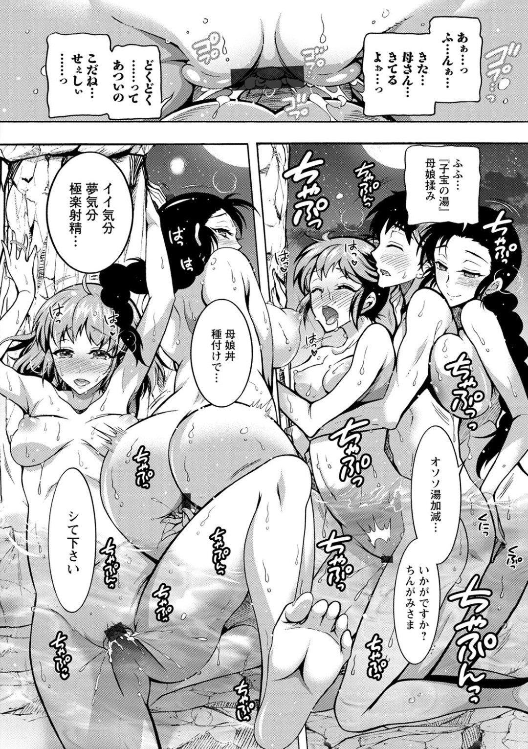 【エロ漫画】ちんがみ様と呼ばれている主人公に温泉でセックスを迫る美人母娘…二人は彼にご奉仕するようにフェラしたり、ダブルパイズリしたりし、正常位やバックなどの体位でチンポを生挿入させる。【ほんだありま:ちんがみさま 第5話】