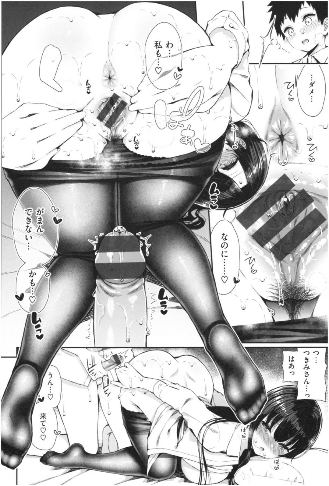 【エロ漫画】着替えを隣人の青年に覗かれている事に気づいた巨乳お姉さん…満更でもない彼女は彼にオナニーを見せびらかしたり、誘惑してはセックスを迫ったりする!【いづれ:隣のパンストお姉さん】
