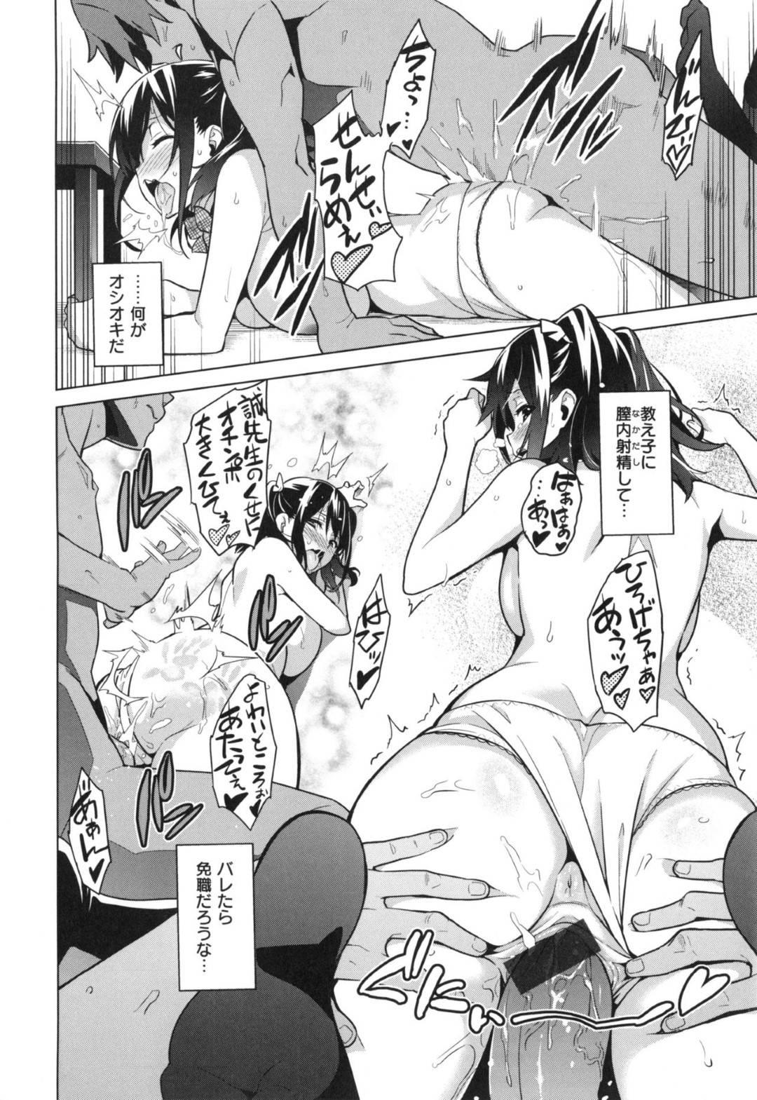【エロ漫画】学校の教師に援交予定の手帳を見られて教師の弱みをセックスで作る巨乳JK…教師の顔を股間に押し当てるとクンニされ絶頂してしまい、足コキで抜いてパンツコキしているとセックスしたくなって生挿入連続中出しセックスで快楽堕ちする!【武田弘光:アクマで彼女はボクの天使】