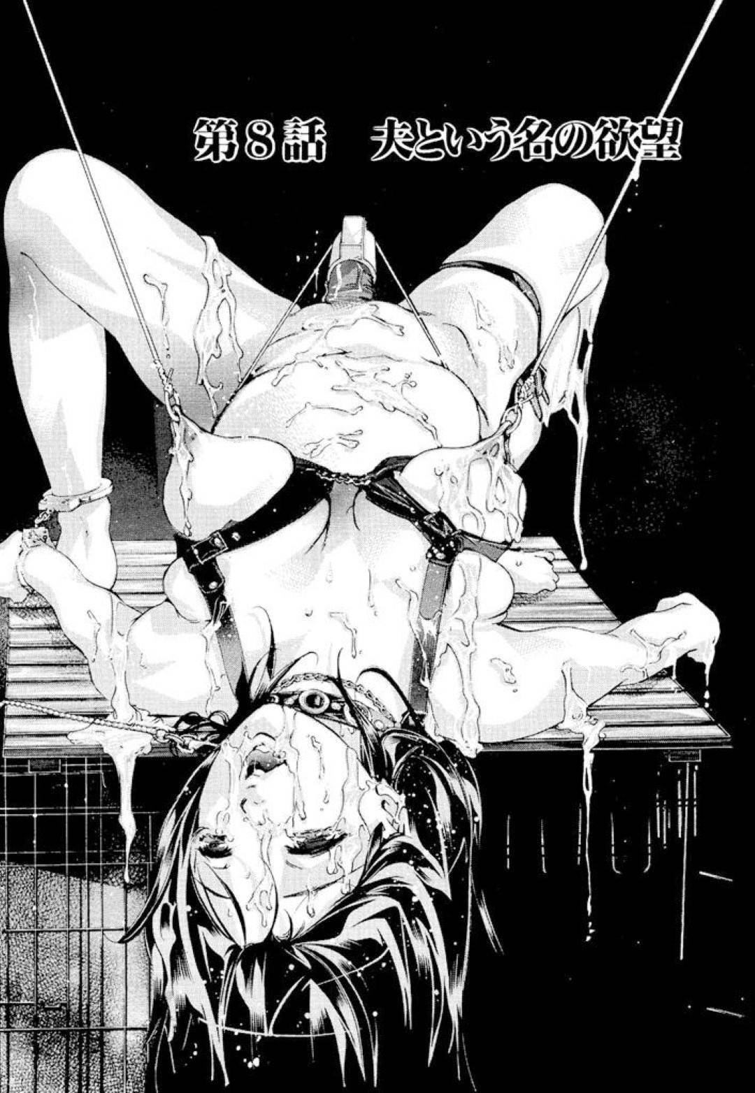 【エロ漫画】男たちに輪姦され続ける事となってしまった人妻…調教されきった彼女は男たちのチンポを自ら咥え続けたり、中出しされたりして快楽絶頂しまくるのだった。【鬼窪浩久:生贄夫人 第8話 夫という名の欲望】