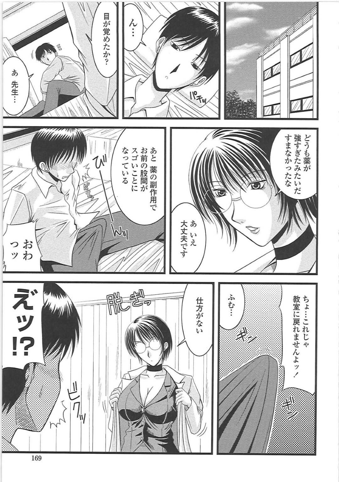 【エロ漫画】風邪で保健室の現れた男子生徒に薬を投与した女教師…しかし彼は副作用のせいでフル勃起状態になってしまい、彼女はそんな彼のチンポを落ち着かせるべく、フェラや中出しセックスさせる!【柊流架:秘密の保健室】