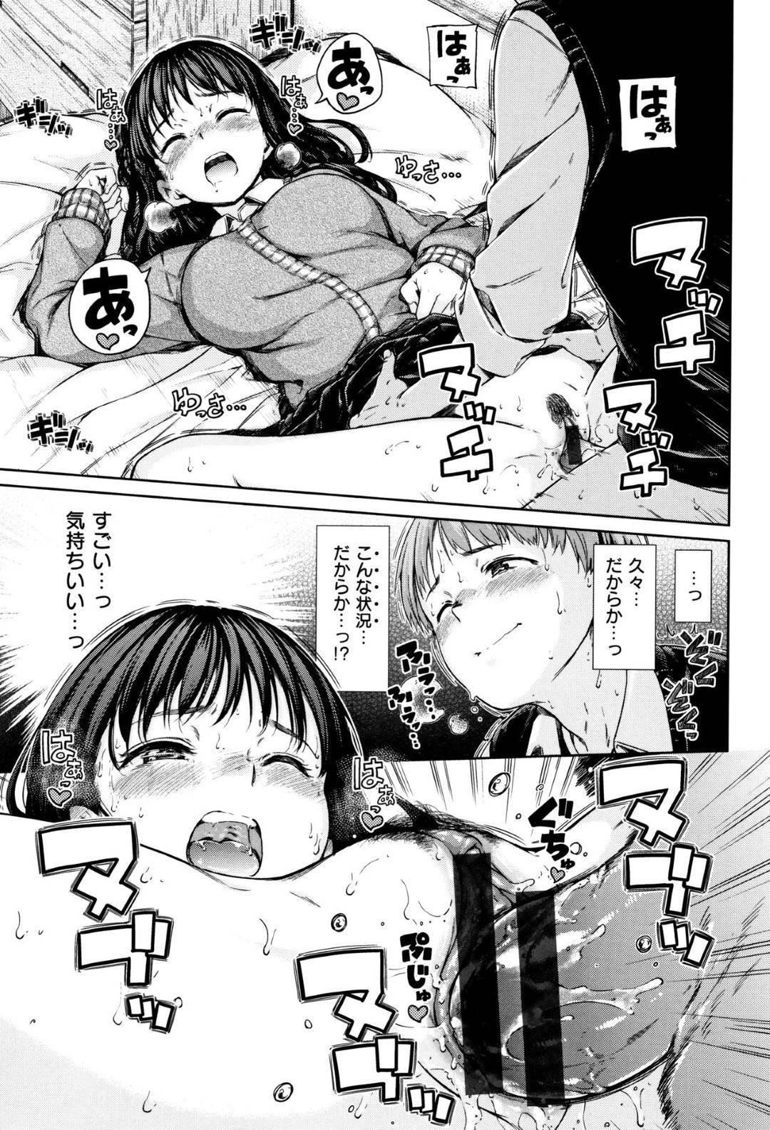 【エロ漫画】寝ている振りをしているところを彼氏に欲情された彼女の清楚系JK…思惑通り彼にクンニや全身を舐められた彼女はそのまま正常位でチンポを生挿入されてイチャラブセックス!【Hamao:Look at me!】