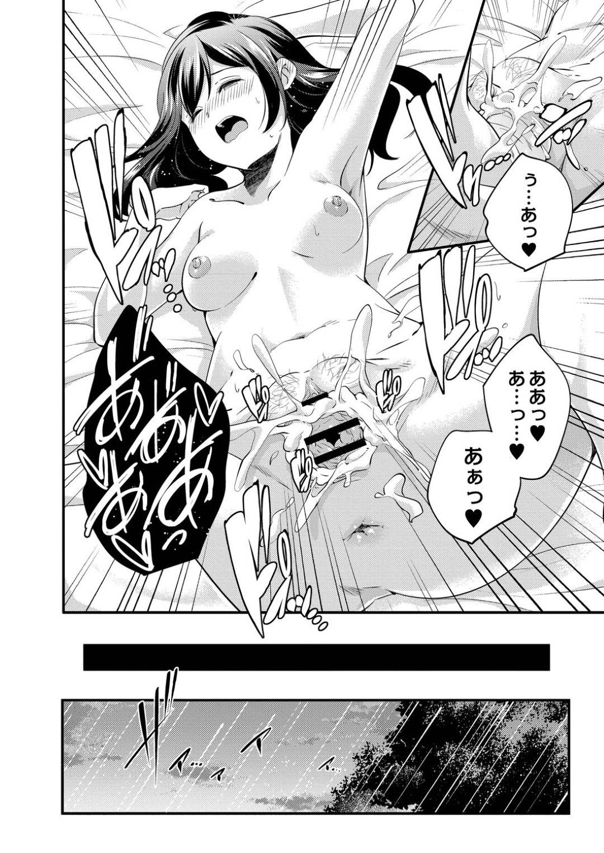 【エロ漫画】彼女ができた幼馴染に嫉妬した幼馴染のスレンダーJK…ヤキモチでヤケクソになった彼女は半強引に彼の事を押し倒して騎乗位で生挿入セックスを迫る!【山崎かずま:ずっと近くで】