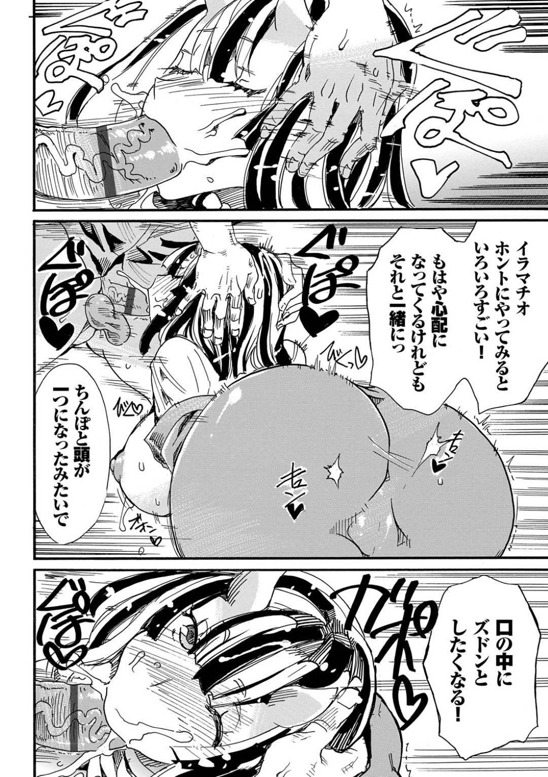 【エロ漫画】主人公の男と同棲する淫乱な鬼お姉さん…酔ってすっかり淫乱になった彼女は彼のチンポをイラマチオし、バックで生挿入させては中出しセックスするのだった。【キクタ:オニが居間】