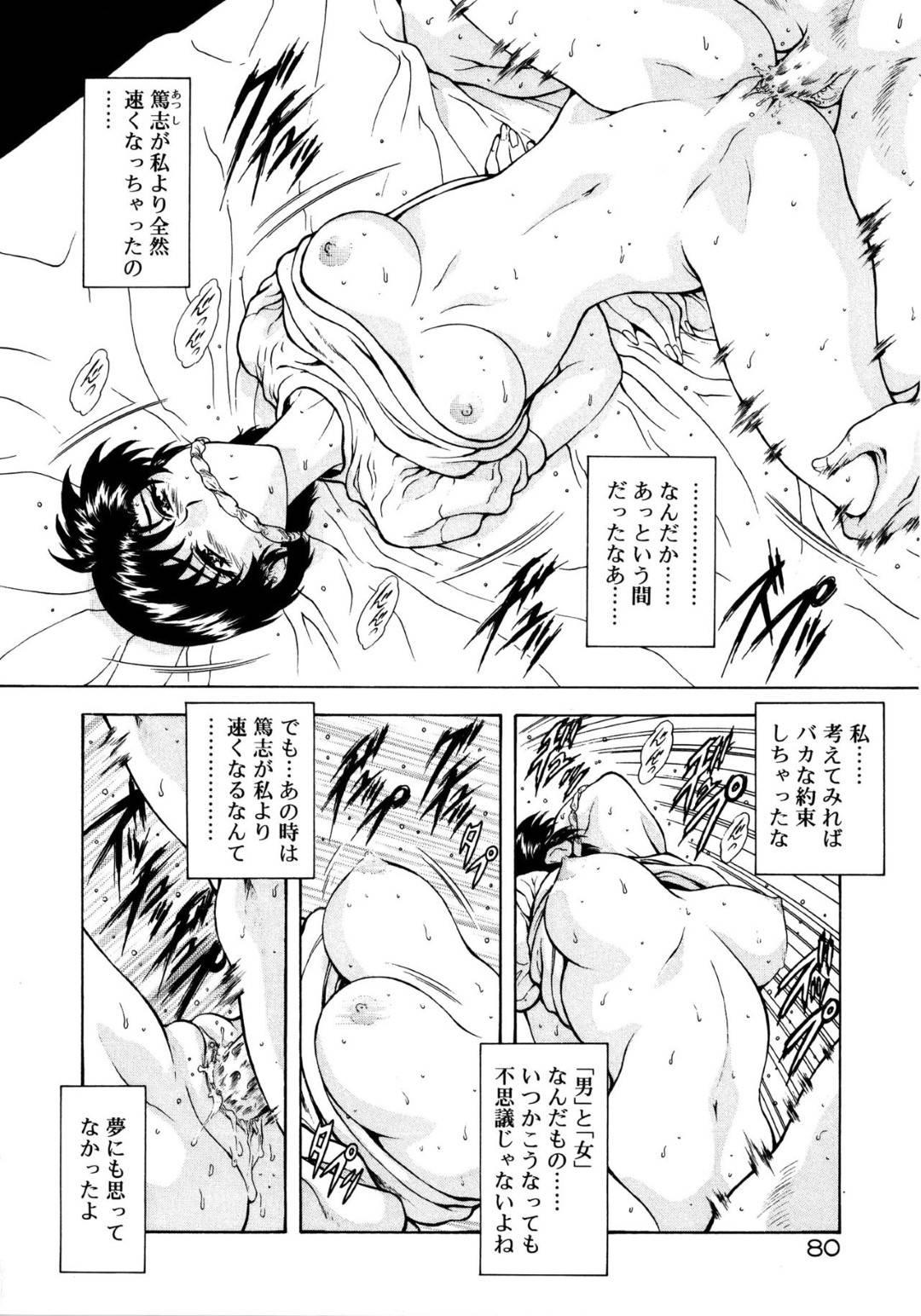【エロ漫画】彼氏の要望に答えてブルマ姿になった陸上女子…彼女は彼にされるがままに手マンや乳首舐め、クンニなど愛撫を受けて正常位やバックで挿入されては中出しまでされてしまう!【向正義:心の測定値】