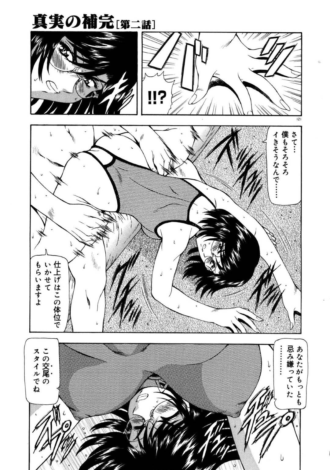【エロ漫画】男に弱みを握られて脅迫を受けた眼鏡クールOL…半年間彼に好き放題される事になった彼女は彼に首輪をつけさせられて中出しセックスさせられてしまう。【真実の補完 第二話】
