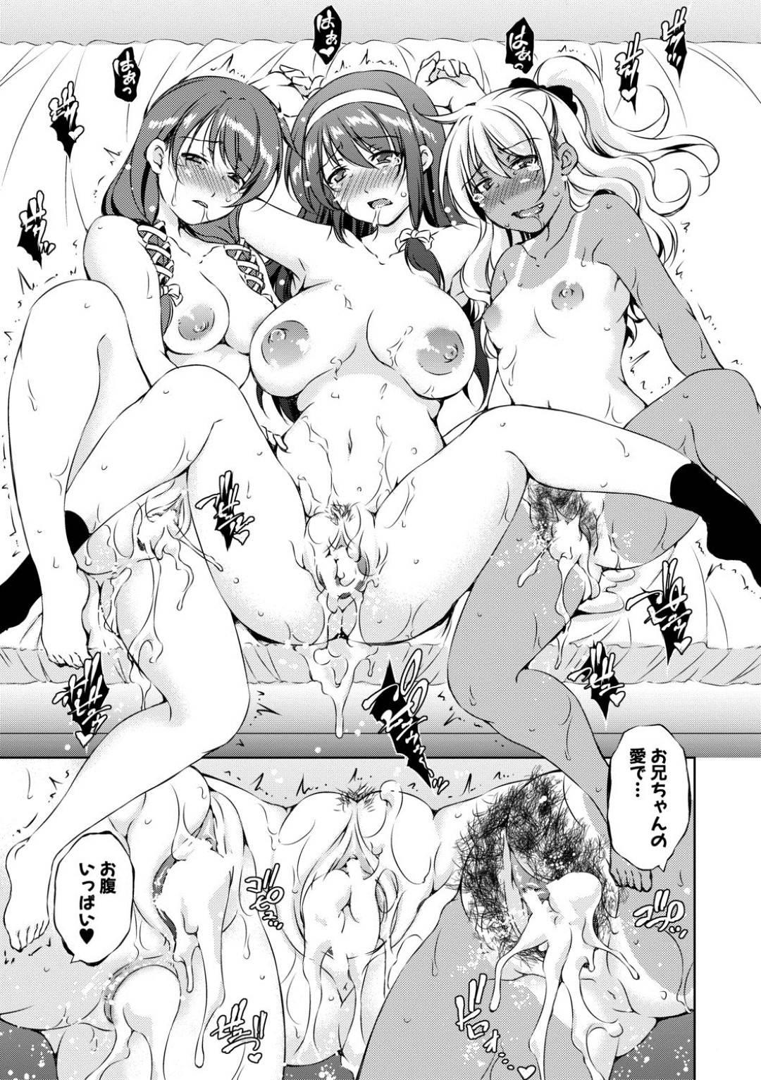 【エロ漫画】実の兄と近親相姦しまくるJK妹達…彼女たちは彼にセックスをねだっては正常位やバックなどの体位で生挿入させて大量中出しさせまくる!【Takane:私を選んで、お兄ちゃん 後編】