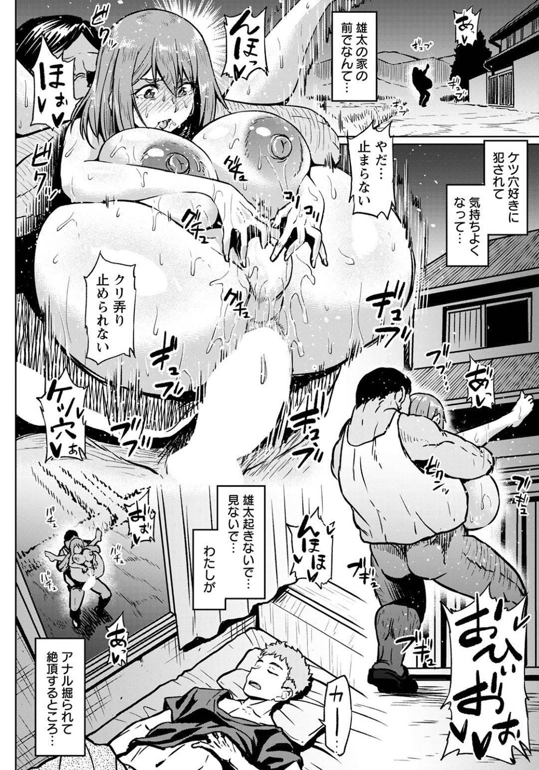 【エロ漫画】義父に毎日のように犯されるムチムチJK…彼氏がいるにも関わらず彼女は彼に立ちバックや駅弁でハードファックされてはアヘ顔で潮吹き絶頂して快楽堕ちする!【アヘ丸:大切な2人を裏切るNTR】