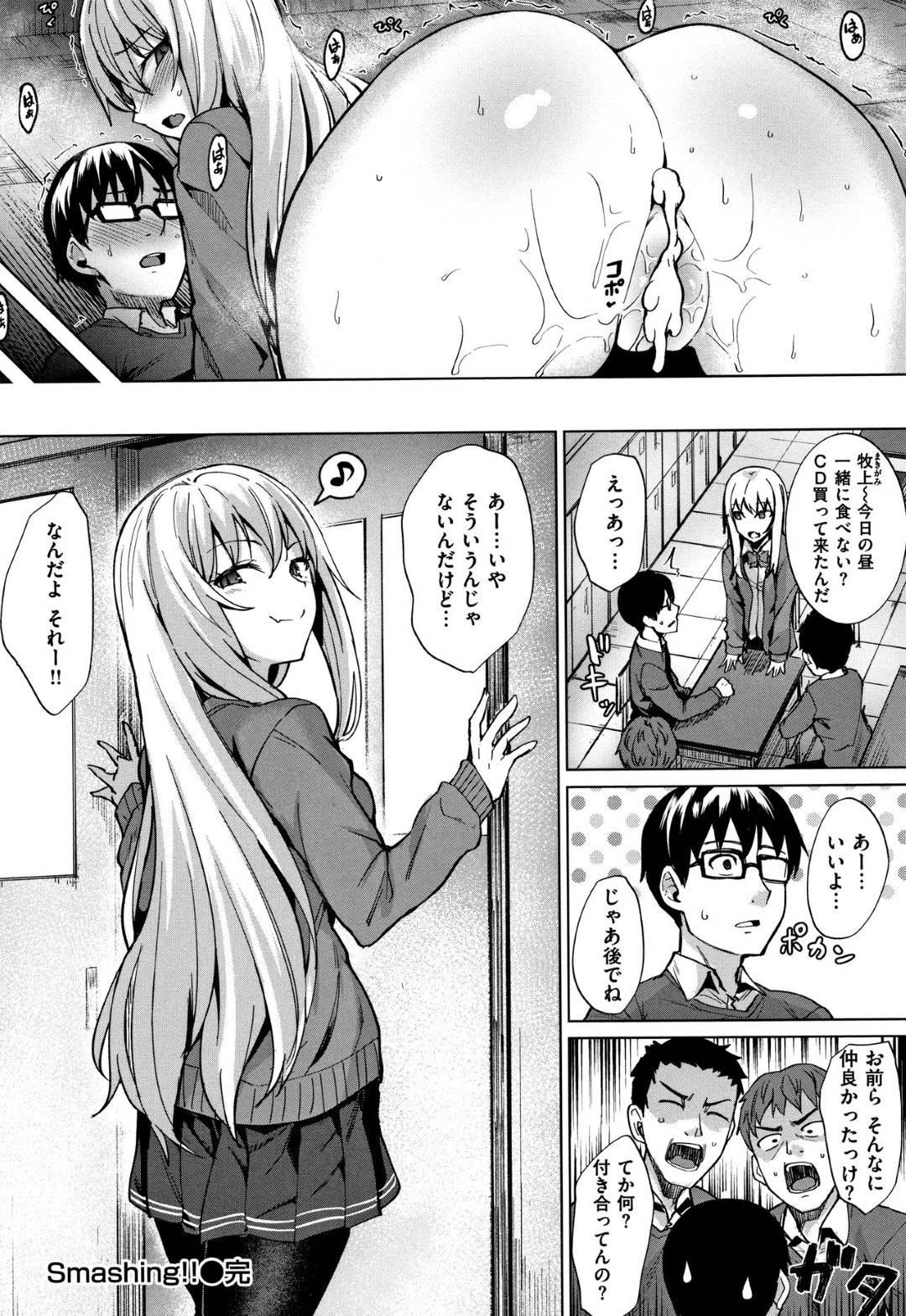 【エロ漫画】ひょんな事から同級生の男子とセックスする関係となったギャルJK…彼を放課後の屋上へと呼び出した彼女はそのまま屋上で野外セックスする!【こっぺ:Smashing!!2】