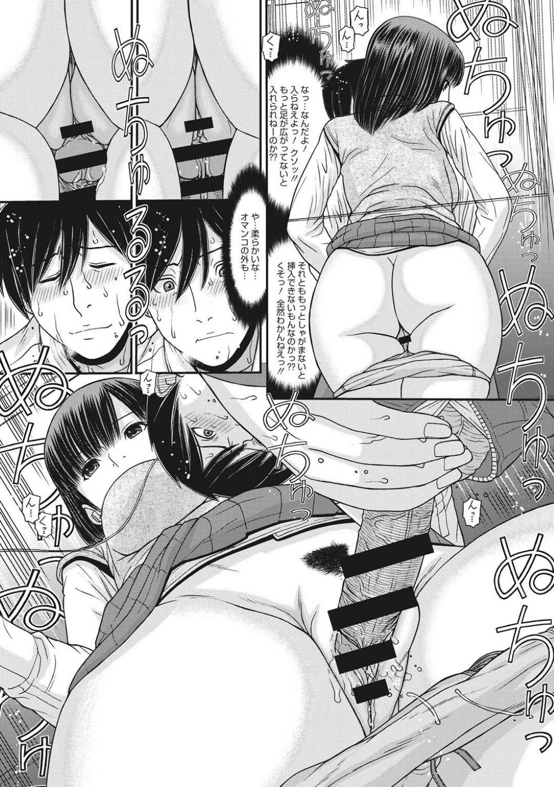 【エロ漫画】特殊能力を持った主人公に時間を停止させられてしまった巨乳清楚系JK…時間を止められている間、彼女は好き放題に尻を揉まれたり手マンされたりし、素股でぶっかけられる。【田中エキス:トキトメキ】