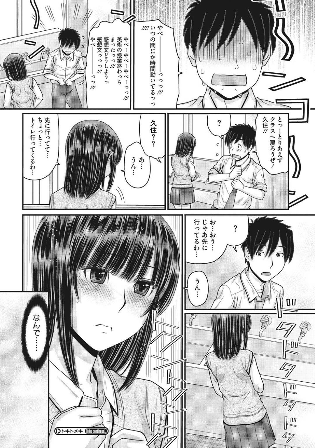 【エロ漫画】時間停止スイッチを手に入れた清楚系JK…スイッチを悪用するようになった彼女は時間を止めて授業中に同級生の主人公の机の下に忍び込んでフェラしたり、廊下で彼とセックスしたりと好き放題にする。【田中エキス:トキトメキ 第3話】