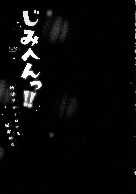 【エロ漫画】彼氏にエッチなことを積極的に求める清楚系お姉さん…酔った影響でいつも以上にエッチな彼女は自らフェラしたり、正常位や騎乗位、対面座位などの体位で中出しセックスする!【いぶろー。:じみへんっ!!~地味子がトロける溺愛性交~第2話】