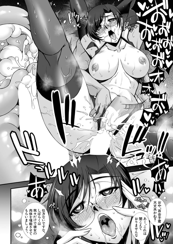 【エロ漫画】社長の性処理を担当する巨乳女秘書の百合子…彼女は取引中の彼に椅子の舌でフェラしたり、他の男達と乱交二穴セックスしたりとご奉仕を尽くしてイキまくる!【B-RIVER:牝穴動画 第1話】
