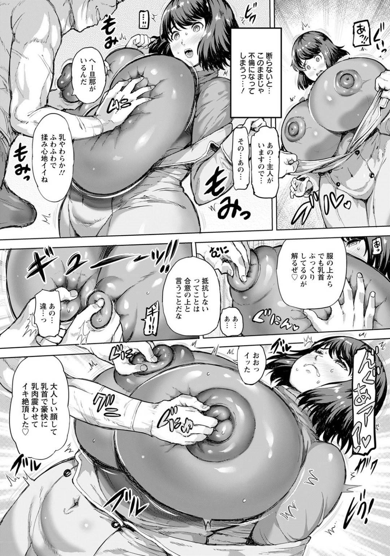 【エロ漫画】見知らぬ男にナンパされてホテルへと連れ込まれてしまった気弱なムチムチ巨乳妻…はっきりと断れない彼女は男にされるがままに乳首責めを受け、気づけば正常位でチンポをハメられてしまう!【もずK:弱気妻の目覚め】