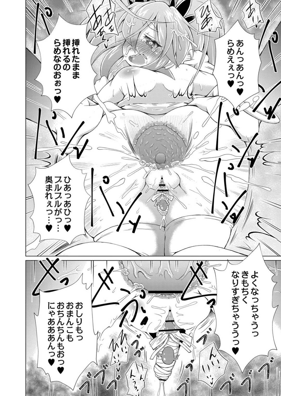【エロ漫画】主人公とホテルでご奉仕セックスし続けるワカハ…彼女は彼の巨根をしゃぶりながらアナルを調教され、更にはアナルファックまでされてしまう!【あましょく:まじかるカナン Reboot】
