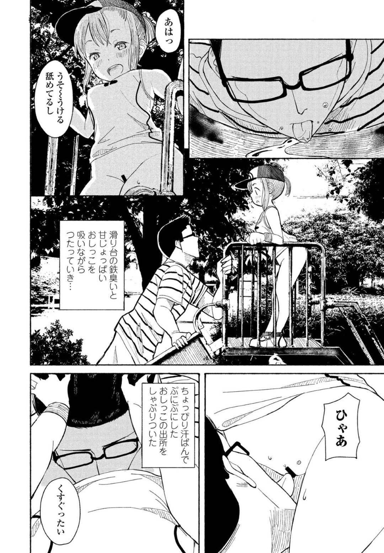 【エロ漫画】ひょんな事がきっかけで公園で出会ったロリコン男とエッチな事するようになった貧乳ロリ娘…エッチなことに興味津々な彼女は彼にこっそりクンニさせたりし、更には正常位やバックで中出しセックスする!【ばにこー:そうだ公園へ行こう】