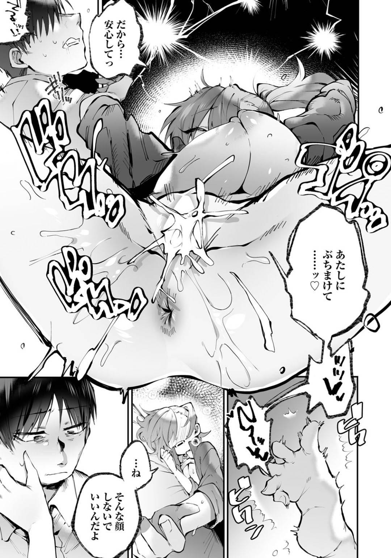 【エロ漫画】幼馴染に催眠をかけられてしまい無理やり彼女にさせられてしまった幼馴染JK…彼の事を彼氏だと思い込んだ彼女は自らディープキスしたり、フェラしたりし、騎乗位や正常位で中出しセックスする!【若宮てれさ:僕は虚ろとキスをした】