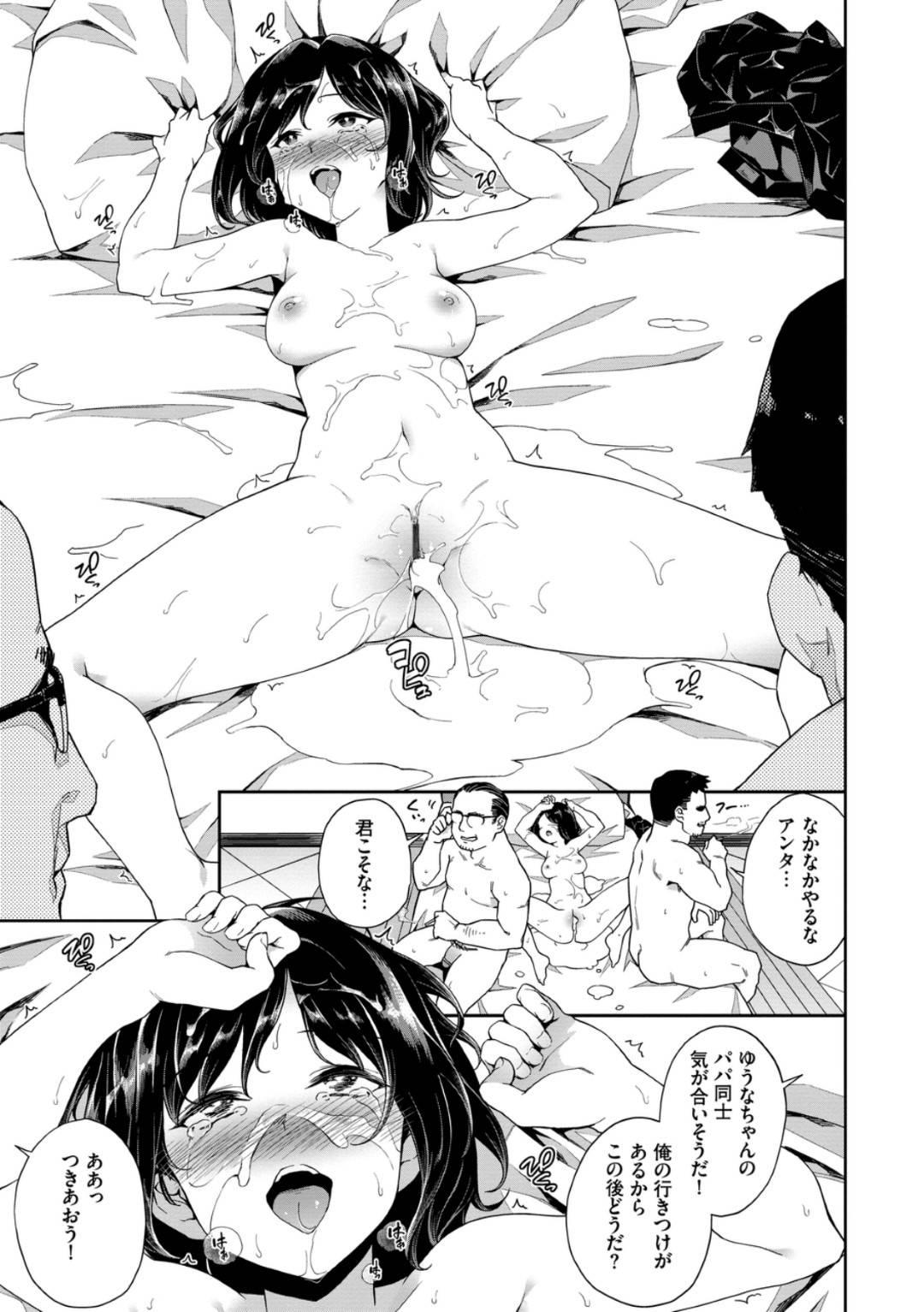 【エロ漫画】3Pに興味津々なあまり2人の援交相手をホテルへと呼び出した淫乱JK…男たちは彼女を独占しようと取り合うように乳首責めや手マンなどをし、更には2穴挿入セックスまでしてしまう!【そら豆さん:パパくらべ】