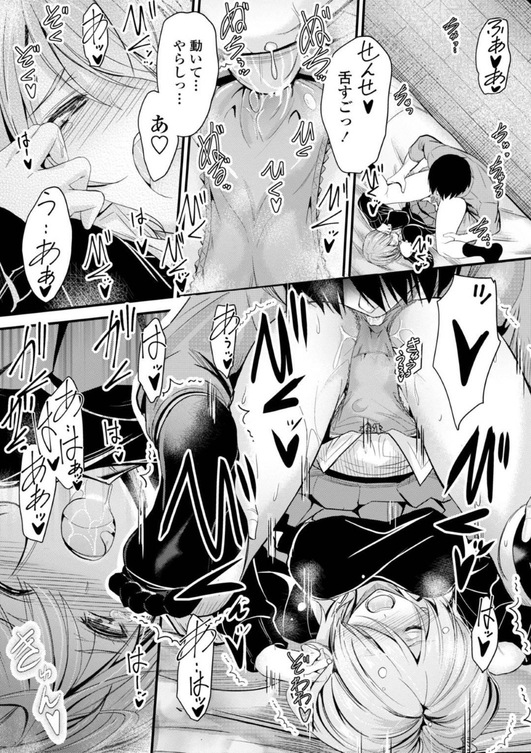 【エロ漫画】想いを抱いている男教師の家に上がり込んではエッチな事を迫るスレンダーJK…彼女は彼にディープキスした後、フェラやクンニで互いを愛撫して正常位やバックでイチャラブセックス!【睦月:居座りstudent8】