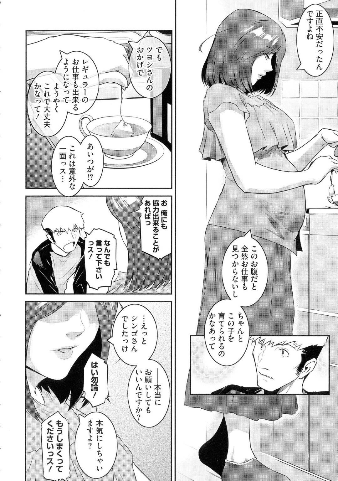 【エロ漫画】青年と同棲するようになったボテ腹サキュバス…淫乱な彼女は積極的にエッチを求めてフェラやてこきした挙げ句、生ハメセックスする!【ここのき奈緒:サキュバスを召喚してみたら妊婦だった件 #3】