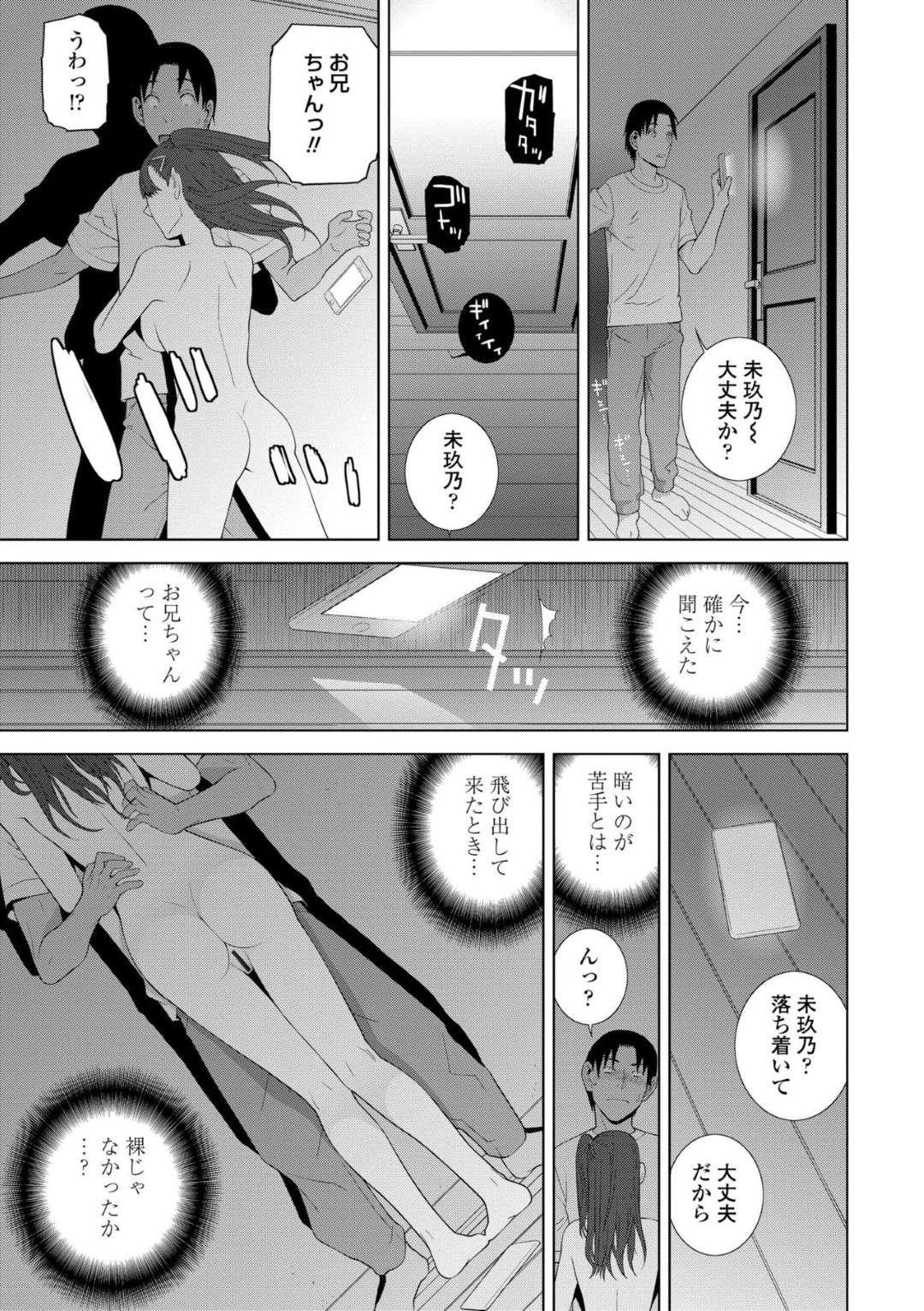 【エロ漫画】主人公とイチャラブセックスし続けるJK義妹…彼女は彼に身体を委ねて正常位でガン突きファックされてヨガりまくる!【志乃武丹英:義妹は悪くない】