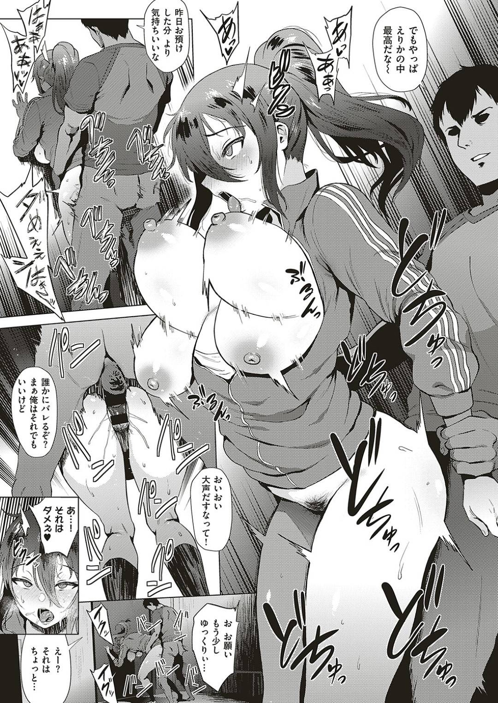 【エロ漫画】放課後の部室でこっそりと男子部員とエッチするムチムチ女子マネージャー…淫乱な彼女はご奉仕するようにバキュームフェラした挙げ句、立ちバックや正常位などの体位で中出しセックス!【ヨッコラ:Sexy My True Self】