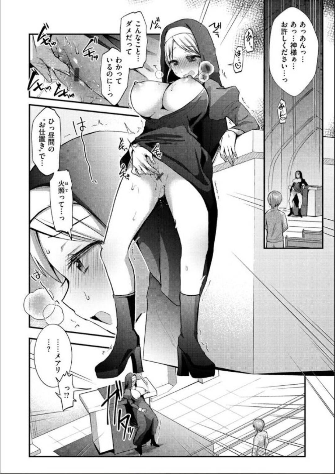 【エロ漫画】オナニーしているところを少年に見られてしまったシスターのお姉さん…その事でエッチな事を迫られてしまった彼女はそのままバックで生ハメセックスする!【森ぐる太:確信犯】