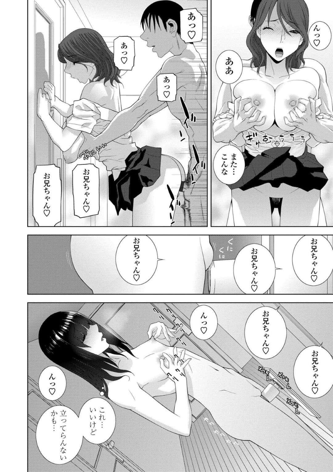 【エロ漫画】娘がない間に主人公とこっそりセックスする義母…欲求不満な彼女は手マンや乳首責めで感じまくって立ちバックで中出しまでも受け入れてしまうのだった。【志乃武丹英:義妹遺伝子】