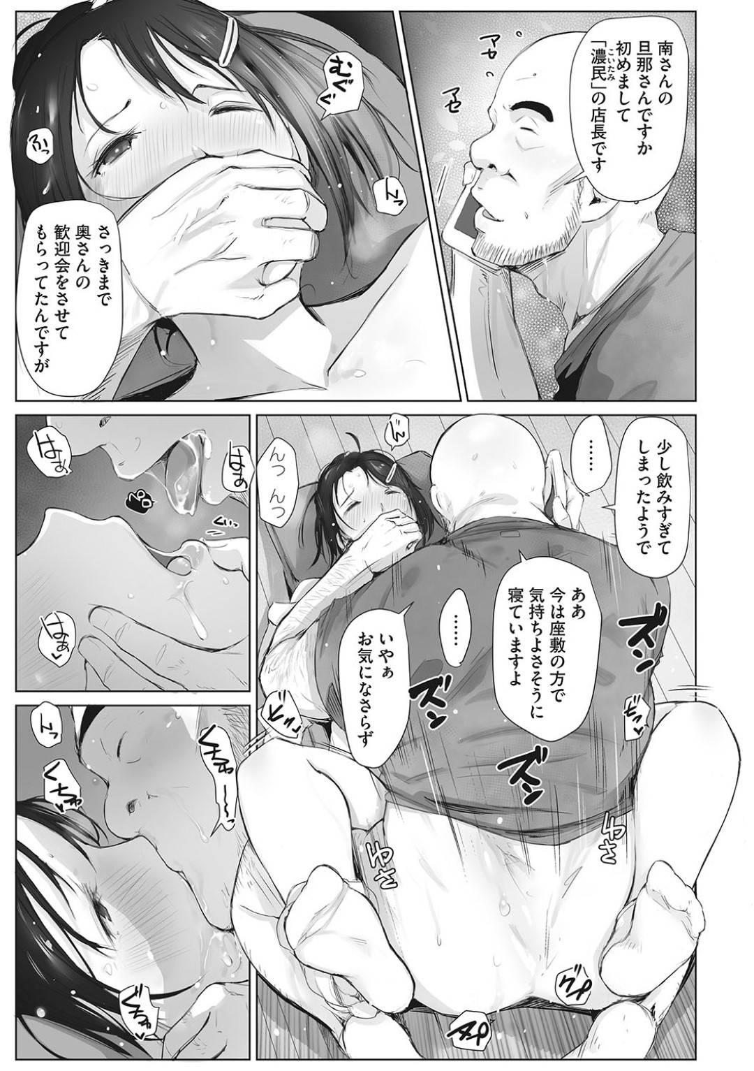 【エロ漫画】泥酔しているところを居酒屋の店長に襲われる巨乳OL…抵抗する事ができない彼女はされるがままにパイズリやフェラをさせられた挙げ句、中出しセックスまでさせられる!【あらくれ:南さんはお酒に弱い】