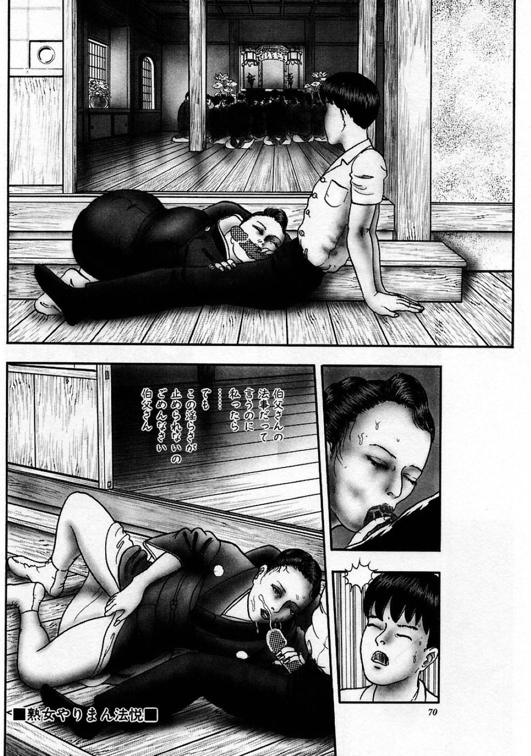 【エロ漫画】青年と不倫をし続ける淫乱熟女人妻…彼女は彼に毎日のようにフェラしたり、生ハメセックスしたりとひたすらヤりまくる!【堀江耽閨:熟女やりまん法悦】