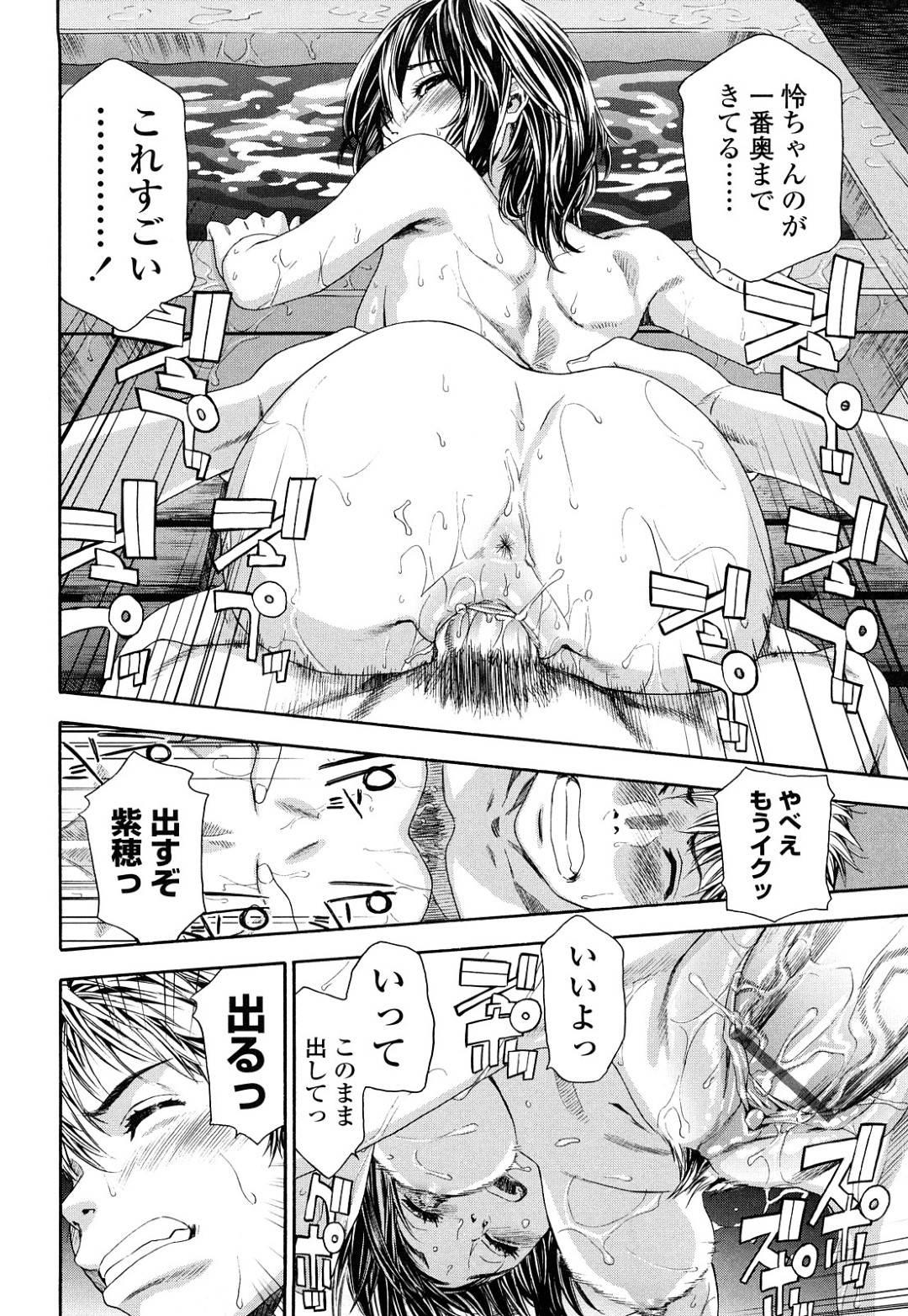 【エロ漫画】幼馴染と風呂に入る展開となって幼馴染の清楚系JK…彼女は積極的に対面座位や騎乗位などの体位でまたがって感じまくる!【大和川:たゆたゆ #1】