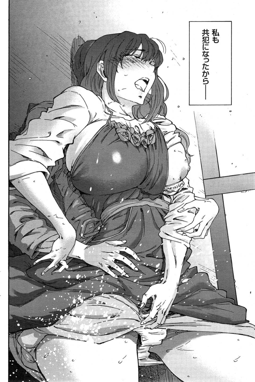 【エロ漫画】同僚の男と不倫し続けるムチムチ人妻…欲求不満な彼女は乱暴な彼に流されて着衣セックスして感じまくる!【友美イチロウ:人の妻 第五話 灰色の病】