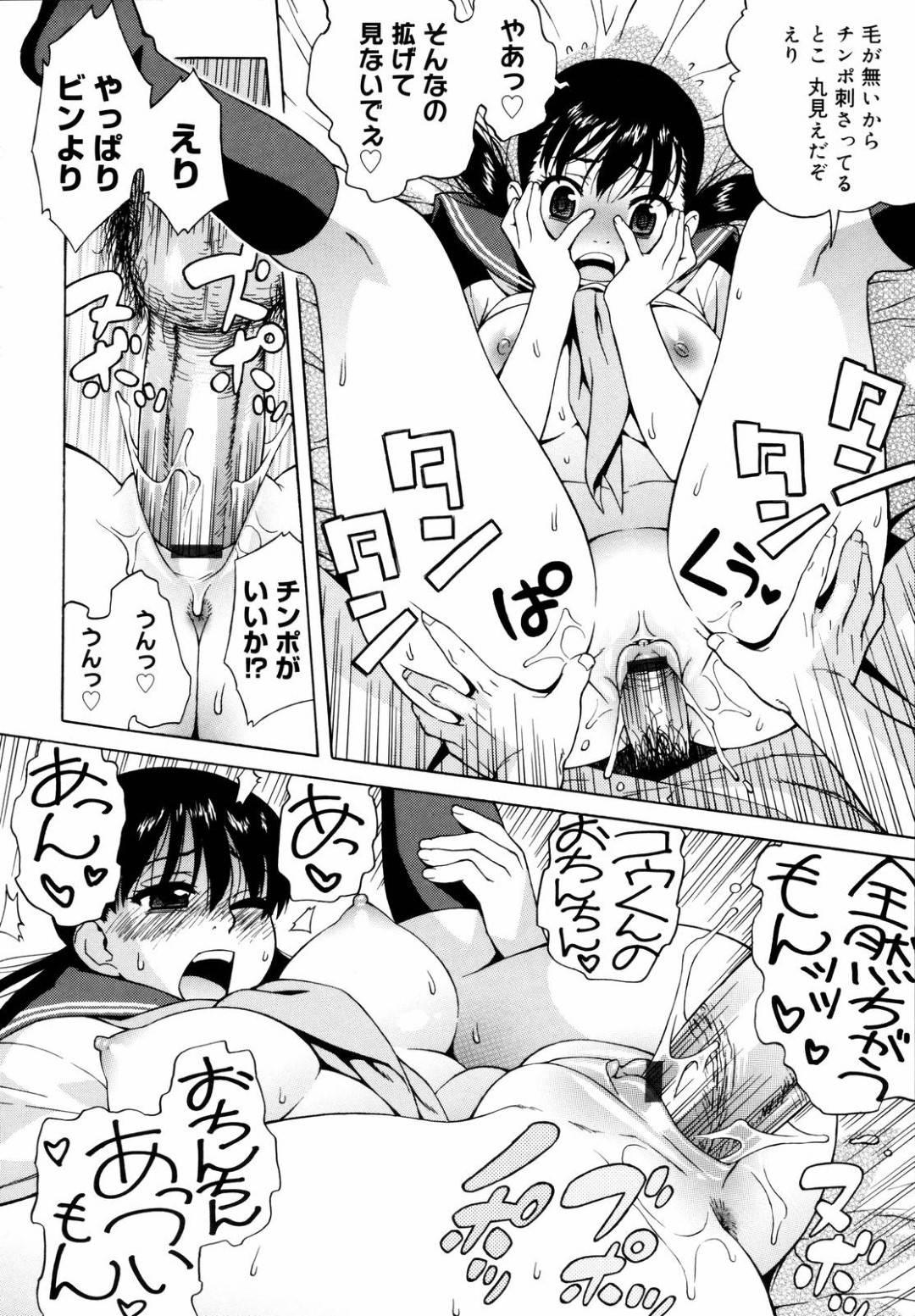 【エロ漫画】彼氏に流されて半強引にエッチする事となった清楚系JK…されるがままになった彼女は乳首責めや手マンなどをされた挙げ句、正常位で中出しセックスさせられる!【甚六:あしたからなつやすみ】