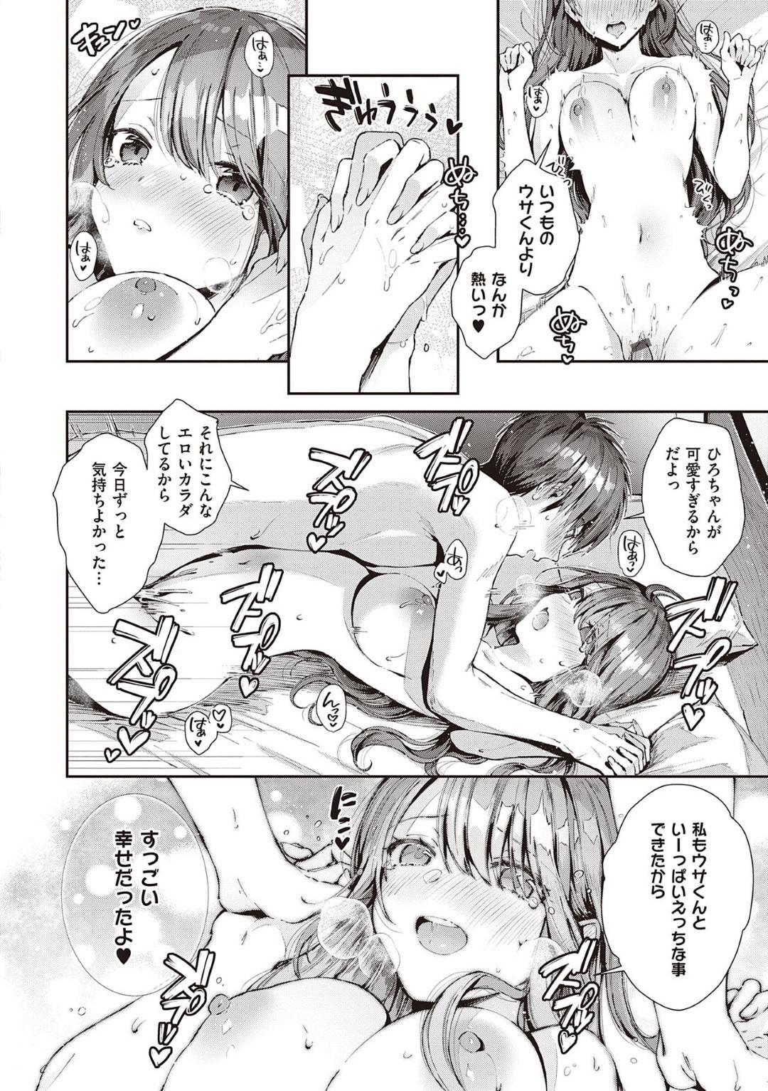 【エロ漫画】男とひたすら一日中セックスし続けるムチムチお姉さん…彼女は正常位やバック、対面座位などの体位でピストンされて感じまくる!【水平線:いつもこんなかんじ】